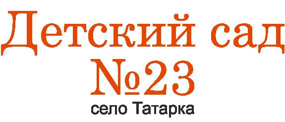 Детский сад №23 с. Татарка